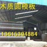 供应异形模板清水覆膜圆模板,莆田市建筑圆模板,建筑圆弧模板