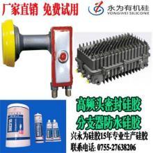 供应高频头密封硅胶_分支器防水_LNB面盖胶生产厂家