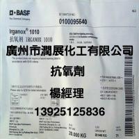 供应原装进口德国巴斯夫抗氧剂1010