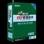 速达V5-PRO-商业版-ERP管理平台图片
