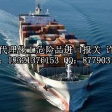 供应上海进口化工品通关/上海进口化工品通关公司