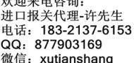 上海进口化工品代理报关公司