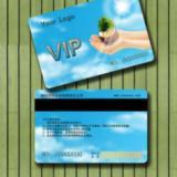 供应咸阳会员卡印刷厂VIP卡制作加工厂