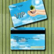 咸阳会员卡印刷厂VIP卡制作加工厂图片