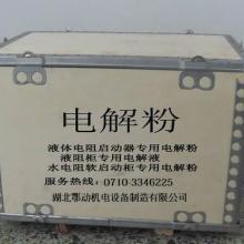 供应液体水电阻启动柜专用电解粉|水阻柜电解粉价格|电解粉配置批发