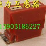 供应用于使电流变小的河北LZZBJ9-10批发价格/电流互感/LZZBJ9-35等等