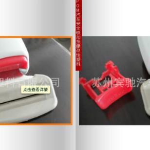 PP4汽车安全卡扣改性塑料图片