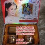 供应宫廷御方化妆品三合一158元