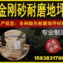 郑州金刚砂耐磨地面材料图片
