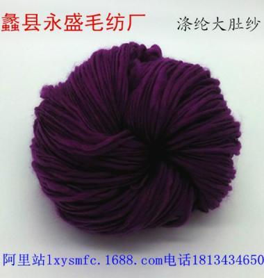 花式纱线图片/花式纱线样板图 (1)
