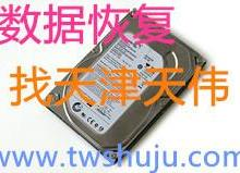 供应U盘笔记本硬盘数据恢复和ghost后数据恢复批发