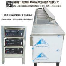 供应七槽慢拉式屏幕保护膜超声波清洗批发