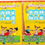 供应儿童特价图书批发东方朗文幼儿英语应