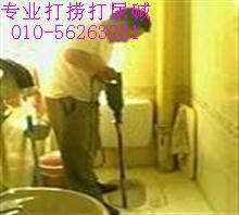 供应清河疏通马桶电话56263231除尿碱 打捞手机 首饰 维修马桶