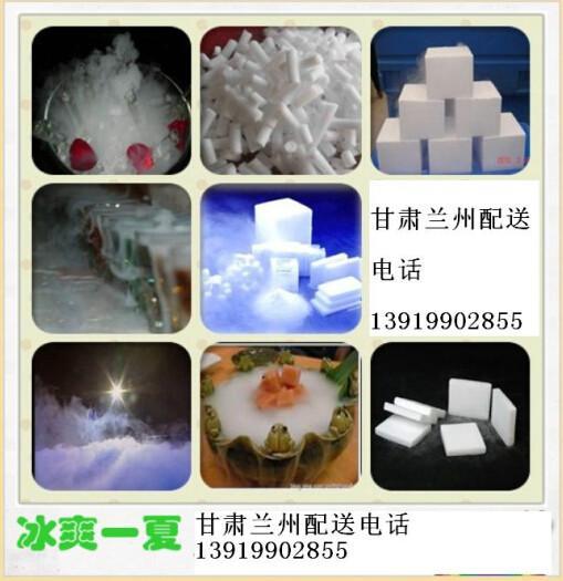 供应用于舞台烟雾|婚庆的西宁婚宴干冰配送,干冰厂家电话,干冰作用
