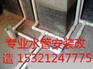 供应交道口水管维修安装马桶修理坐便器