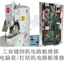 供应工业缝纫机维修1900电脑控制套结机/1900套结机/电脑花样机维修批发