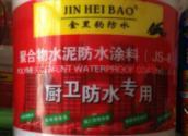供应龙新黑豹防水材料厂家,防水材料专卖店,防水材料价格