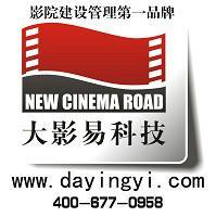 供应安徽电影院投资,大影易为你建造最赚钱的数字电影院批发