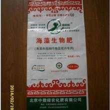 供应绿蚂蚁海藻生物肥/生物肥批发
