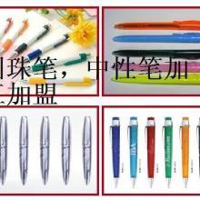 供应 招商加盟企业合作圆珠笔中性笔