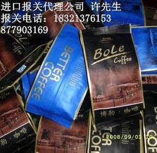 上海速溶咖啡进口清关图片