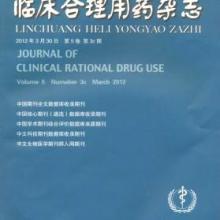 供应临床合理用药杂志