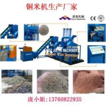 供应废电线分离回收铜米机图片