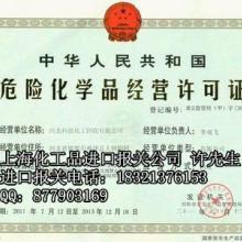 供应上海除臭剂进口通关/除臭剂进口通关公司/除臭剂进口通关代理