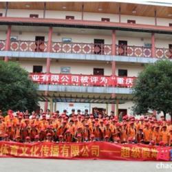武汉市暑期夏令营、森众辞职、高中生暑期夏令营拓展试用期高中教师在编四川图片