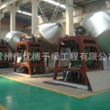 供应防爆双锥回转真空干燥机(内胆搪瓷真空干燥机价格批发
