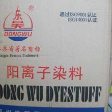 供应库存低价 分散染料、还原染料、阳离子染料回收
