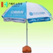 供应【广州雨伞】订做立尚教育