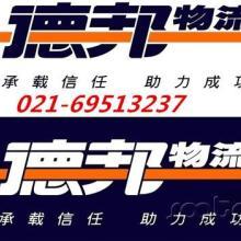 上海货运物流首选德邦物流托运热线,徐汇区德邦物流快递网点电话批发