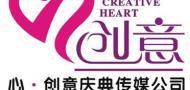 南康心·创意庆典传媒公司