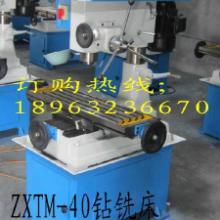 供应ZXTM40钻铣床-ZXTM40多功能钻铣床-钻铣床批发