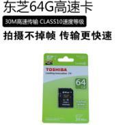 车载录像机专用64G高速内存卡图片