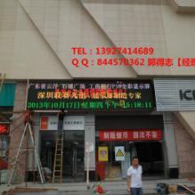 供应东莞沙田超市LED显示屏制作