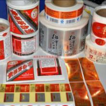 供应南京不干胶标签印刷报价,南京不干胶标签印刷厂家,南京不干胶标签印刷厂家哪家最便宜批发