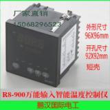 供应智能温控仪R8-900数显温度控制器