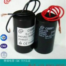 供应启动电容器5UF450VAC