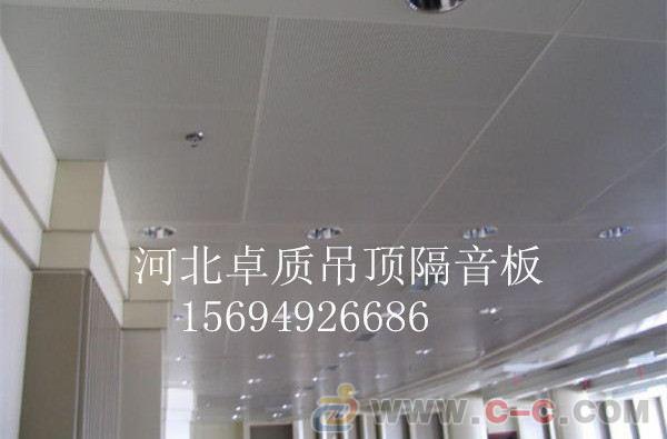 室内吊顶吸音板