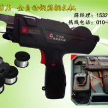 供应长岛动力全自动钢筋绑扎机手持智能钢筋捆扎机自动钢筋绑扎机图片
