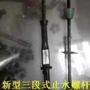 新疆新型三段式止水杆厂价直销图片
