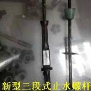 新疆乌鲁木齐三段式止水杆加工定做图片