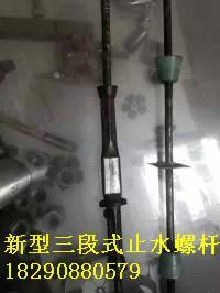止水螺杆图片/止水螺杆样板图 (2)