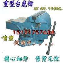 供应台虎钳 重型台虎钳 沧州中泰汽保工具厂