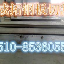 供应太仓钢板切割/Q345D高强度钢板零割下料