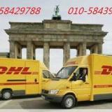 供应北京通州DHL国际快递DHL国际货运