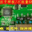供应样板小批量批量贴片加工 SMT贴片价格 电子料代购厂家 BGA焊接销售